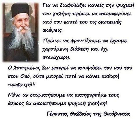 Γ. Θαδδαίος