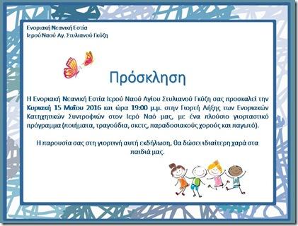 Πρόσκληση Ιερέων Γιορτή   Λήξης