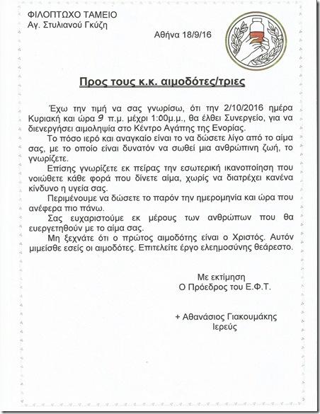 AIMOΔΟΣΙΑ2016