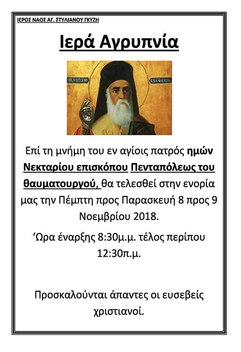 Αγρυπνία-Αγ.-Νεκταρίου